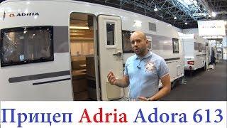 Прицеп-дача, дом на колесах Adria Adora 613 PK. Обзор на выставке 2018 модельный ряд.
