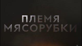 Средиземье: Тени войны – трейлер «Племя Мясорубки»