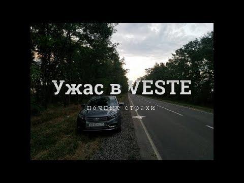 Веста Ужас 2018