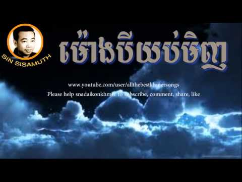 Sin Sisamuth - Khmer Old Song - Morng Bei Yub Ming - Cambodian Music MP3
