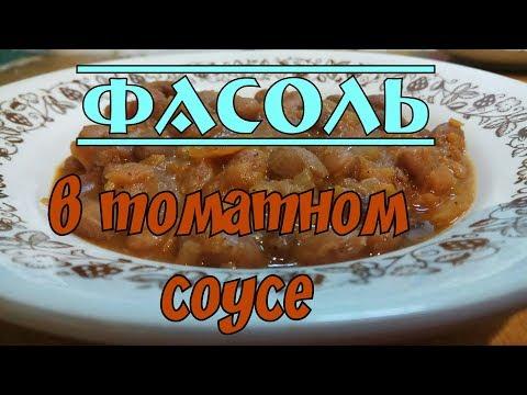 Вкусная фасоль в томатном соусе|Katerina Volna