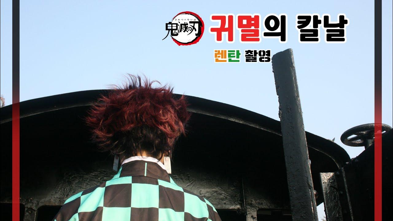 [도도] 귀멸의 칼날 '렌탄 촬영' (feat.청비) 썸네일 [청비 사진사님]