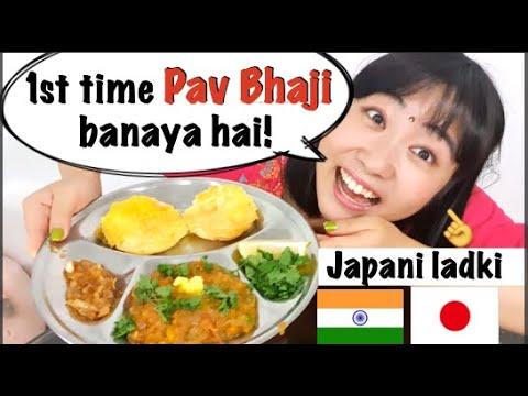 जापानी लड़की Ninja style में पाव भाजी बनाया है! Japanese girl makes Pav bhaji for 1st time