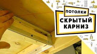 Скрытый карниз (гардина) / натяжной потолок своими руками