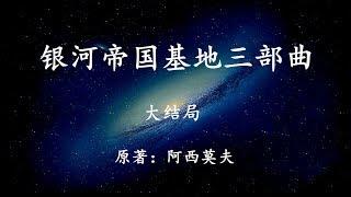 银河帝国系列基地三部曲大结局:一个隐藏在群星深处的秘密
