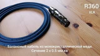 Daxx R360 Balanced Audio Cable