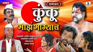 Kunku Mazya Bhagyach - Sumeet Music - Marahi Ta...