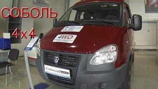 ГАЗ Соболь 4х4 - обзор в автосалоне.