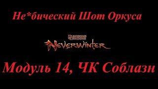 Neverwinter Online Шот Оркуса ЧК Соблазн М14