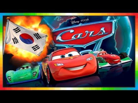 카 - 한국어 - 2017 - 디즈니 - 어린이 영화 - 필름 - 영화 ( Disney Cars 1 2 3 )