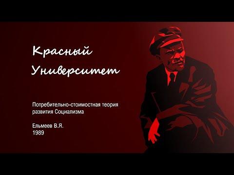 Потребительно стоимостная теория развития Социализма  Ельмеева В.Я. 1989 год