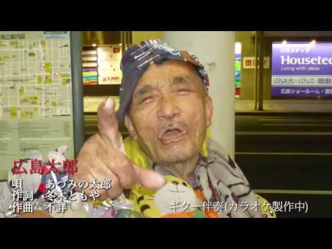 広島太郎 CD発売!