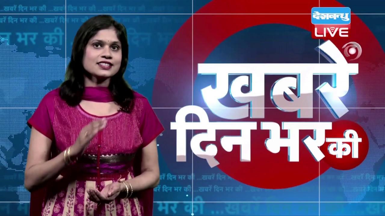 21 March 2019 |दिनभर की बड़ी ख़बरें | Today's News Bulletin | Hindi News India |Top News | #DBL