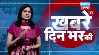 21 March 2019 |दिनभर की बड़ी ख़बरें | Today's News Bulletin | Hindi News India |Top News | #DBLIVE
