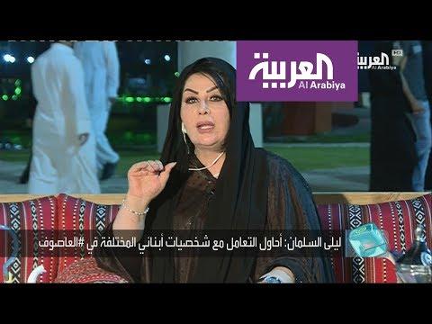 الفنانة ليلى السلمان تتحدث لتفاعلكم عن العاصوف وترد على ريم عبد الله  - 01:21-2018 / 5 / 23