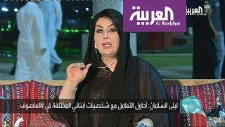 الفنانة ليلى السلمان تتحدث لتفاعلكم عن العاصوف وترد على ريم عبد الله