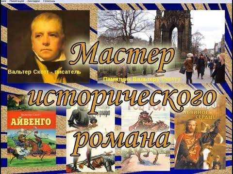 """Час зарубежной литературы """"Мастер исторического романа"""""""