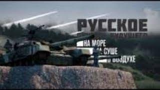 Русское оружие будущего: на море, на суше, в воздухе (10.11.2017) Документальный спецпроект