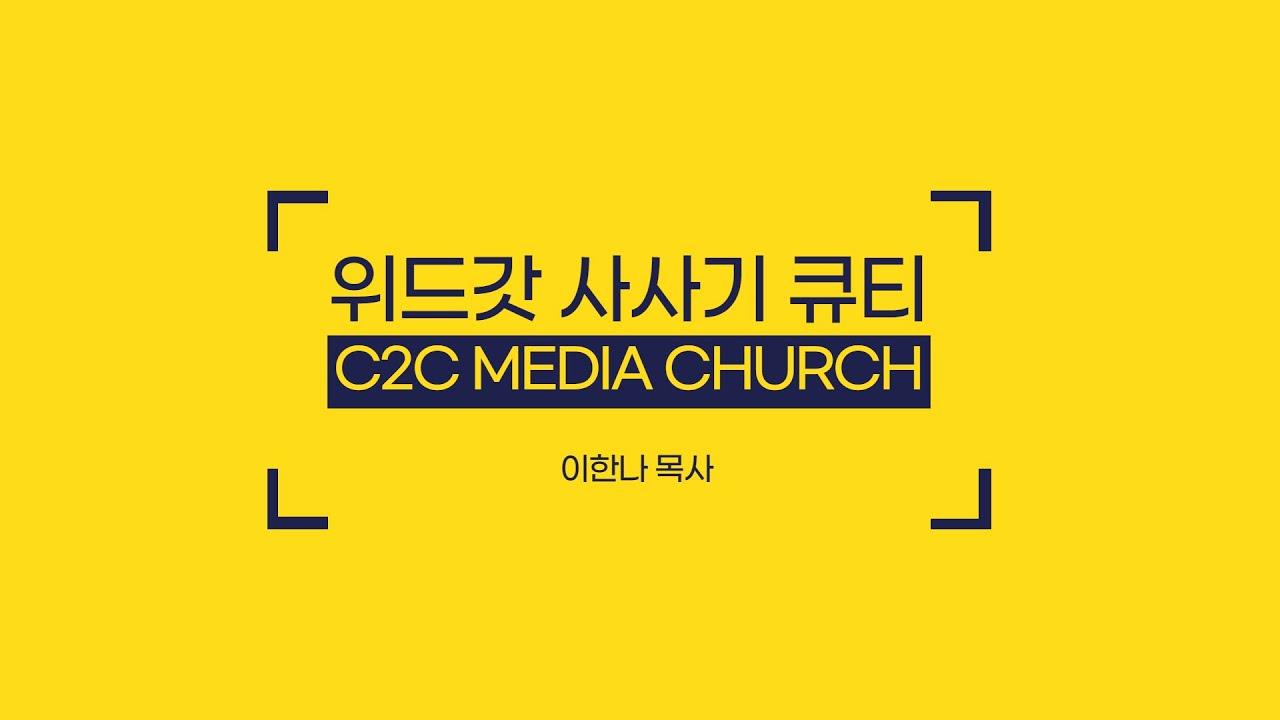 위드갓 큐티 _ 10월 18일 월요일 _ 이한나 목사 _ C2C 미디어교회 _ 사사기 강해