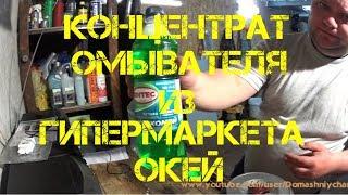 Концентрат омывателя ОКЕЙ за 45 рублей