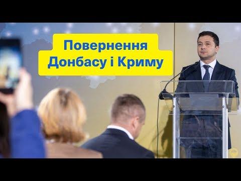 Повернення Донбасу і