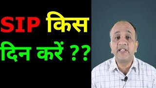 BEST Date for SIP Investment in Mutual Funds and Stocks (HINDI)