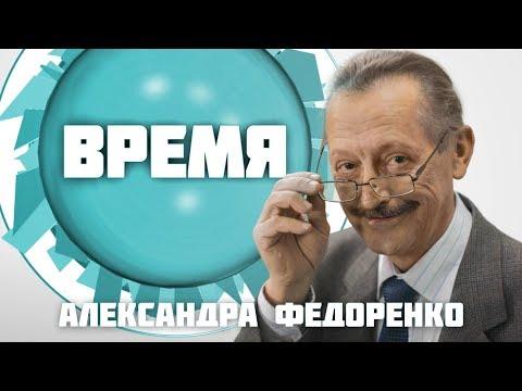 Медиа Информ: Время Александра Федоренко. Мила (18 10 17) Применение биоэнергетических методик