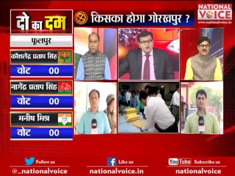 National Voice : Gorakhpur- Foolpur Election | Vote Counting | किसका होगा गोरखपुर ?