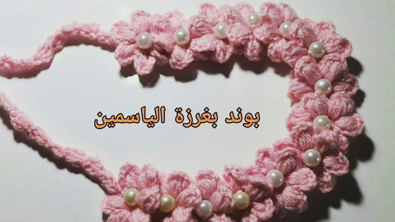 كروشيه توكة سورتيت ربطة شعر بوند للبنات بغرزة الياسمين خطوة بخطوةbaby Headband Youtube Crochet Headband Crochet Crochet Patterns