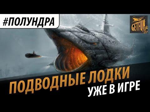 #полундра - подводные лодки уже в игре [World of Warships]