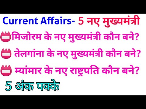 5 new chief minister | current affairs 2018 in hindi | gk/ga for rpf, super tet, ssc cgl , teacher