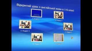 Урок англійської мови 1 клас, НВО №28