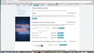 Как пополнить счет на nethouse ru Урок№4 ( Минаев Евгений)
