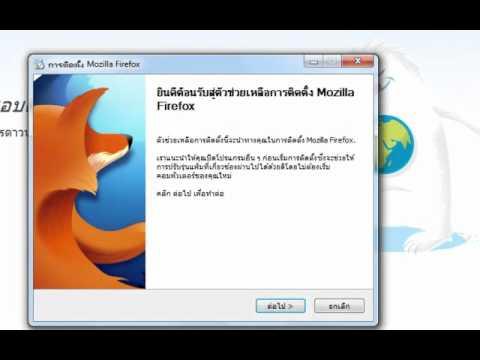 2.การติดตั้งโปรแกรม Firefox