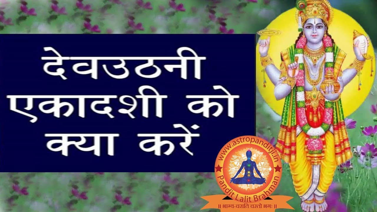 Dev Uthani Ekadashi Ke Upay in hindi | Dev Uthani Ekadashi Ke Totke | Dev Uthani Ekadashi Remedies
