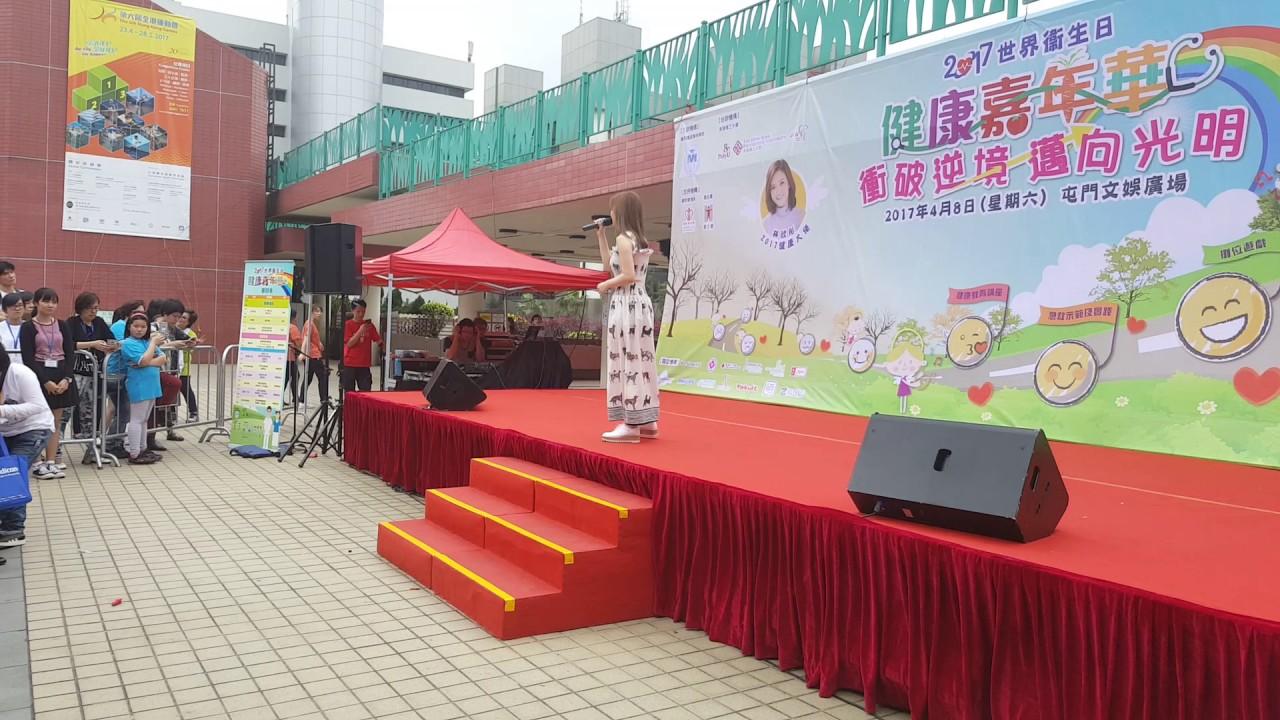林欣彤- 金剛圈@屯門文娛廣場 8/4/2017 - YouTube