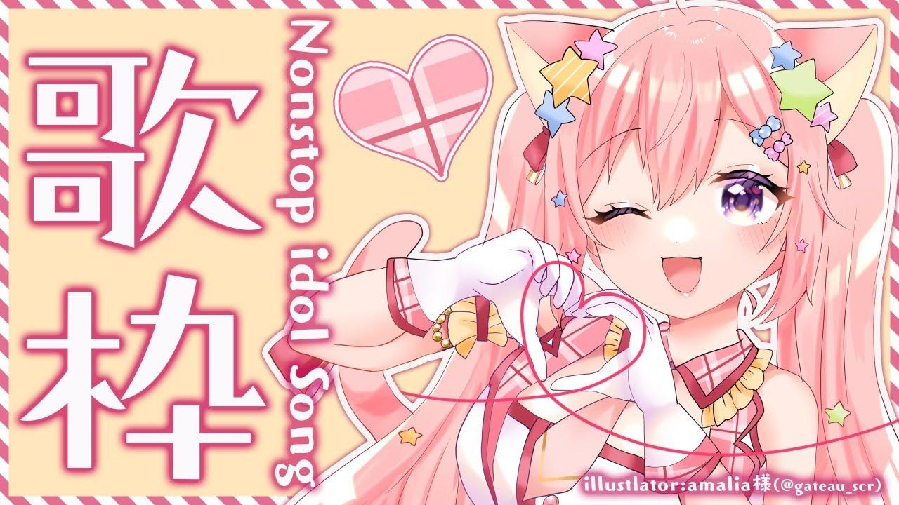 【歌枠】Nonstop!アイドルソングSinging♪【#愛宮みるく/のりプロ所属】