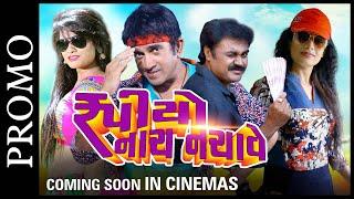 TRAILER :RUPIYO NACH NACHAVE - New Gujarati Film 2018-  In Cinemas 27th April