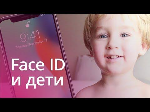 #Главное - Дети против Face ID