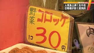 東京都内の注目スポットをキャスターが歩いて、新たな動きを取材する『...