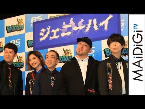 ゲス極・川谷絵音のプロデュースバンド名は「ジェニーハイ」に!自身もギターで参加 「BAZOOKA!!!」会見1