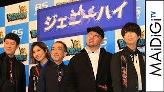 ゲス極・川谷絵音のプロデュースバンド名は「ジェニーハイ」に!自身もギターで参加 「BAZOOKA!!!」会見1 中嶋イッキュウ 検索動画 28