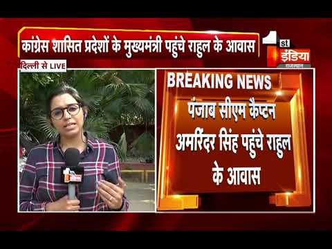 Rahul Gandhi को मनाने की आखिरी कोशिश, Congress शासित प्रदेशों के मुख्यमंत्री पहुंचे राहुल के आवास