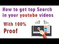 How to get top search on youtube Video __ How to get top search results for your youtube videos -