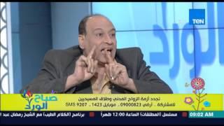 صباح الورد - تجديد أزمة الزواج المدني وطلاق المسيحيين - أ/نادر الصرفي وأ/سامي زقزوق