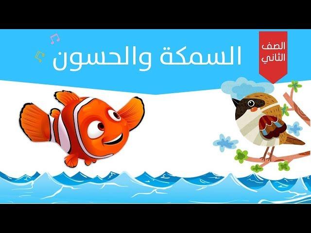 نص الاستماع  | السمكة والحسون  😍 للصف الثاني |  درس العصفورة والأفعي  👍👍