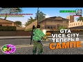 ПРЕВРАТИЛ SAMP в GTA VICE CITY mp3
