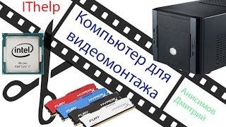Компьютер для видеомонтажа(Первый ролик моего нового канала, давайте соберем системник для обработки видео, исправим косяки горе ремо..., 2016-09-10T21:37:46.000Z)