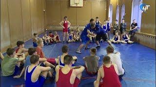 Призер чемпионата Европы провел мастер класс для воспитанников новгородской спортшколы