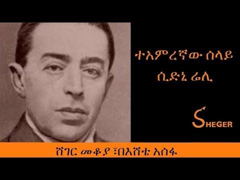 Ethiopia - Sheger FM - Mekoya - Sidney Reilly - ተአምረኛው ሰላይ ሲድኒ ሬሊ - ሸገር መቆያ፣ በእሸቴ አሰፋ